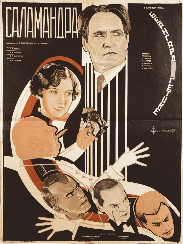 Poster of Salamander, a soviet movie about Paul Kammerer